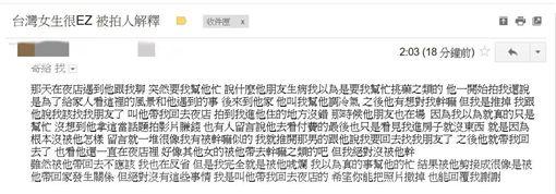 潔哥,台灣女生很容易,尼克,中分女/翻攝自臉書