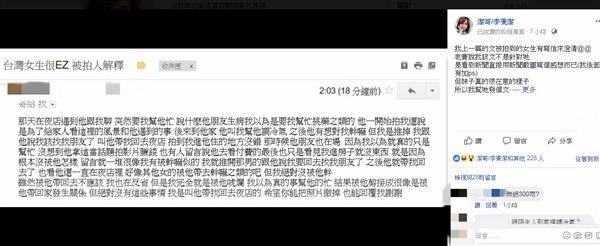 洋男拍攝台女/潔哥(李秉潔)臉書
