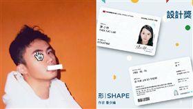 身分證,設計,票選,魯少綸,聶永真,投票,設計 臉書