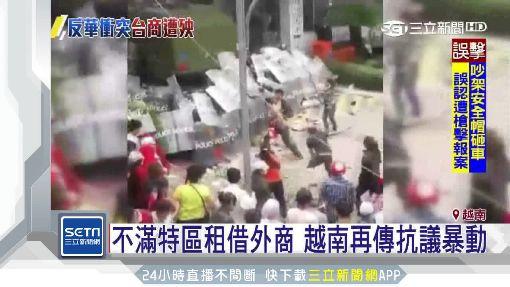 不滿特區租借外商 越南再傳抗議暴動