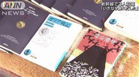 16:9 不是動漫!日本新幹線隨機殺人魔 家中竟搜出一堆這種書 圖/翻攝自ANN