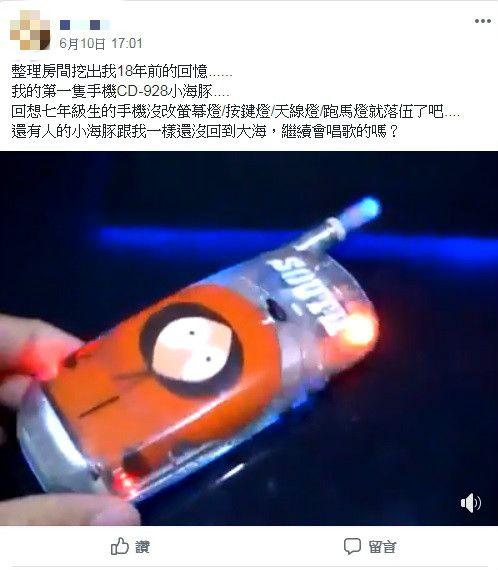 小海豚手機/臉書爆廢公社
