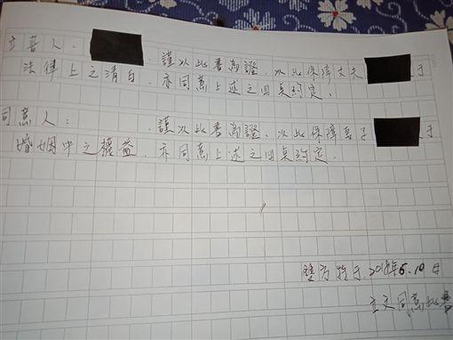 人妻擬「同意外遇協議書」要夫簽,網友傻眼「我到底看了什麼?」