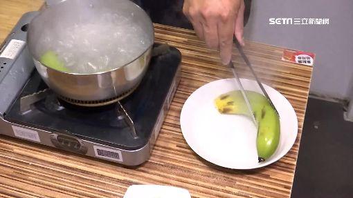 賴揆「水煮生蕉」食譜 實測口感:皮像竹筍