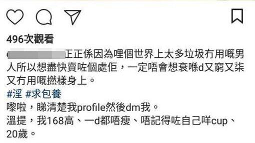 ▲少女表示想出售初夜(圖/翻攝自少女Instagram)