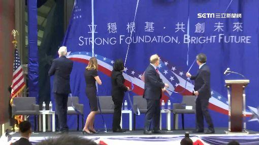 AIT新館落成 中:台灣吊死在樹上