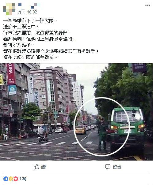 郵差淋雨送信/臉書爆料公社
