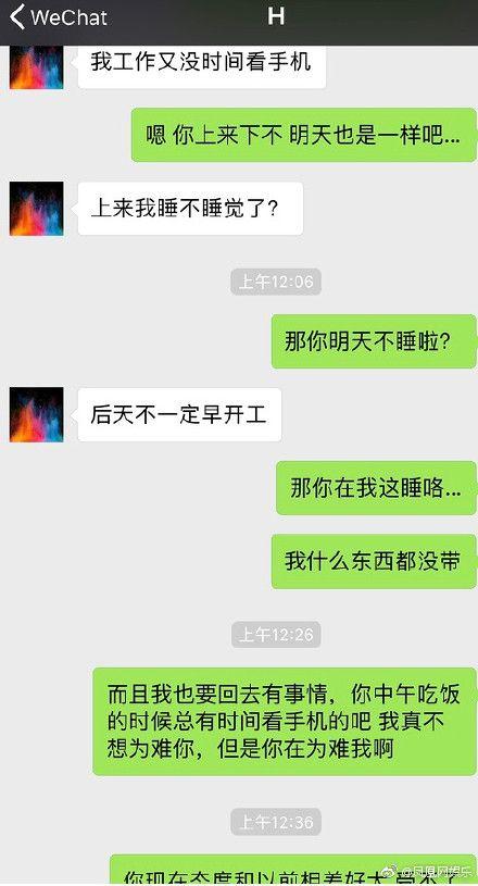 胡一天(圖/翻攝自微博)