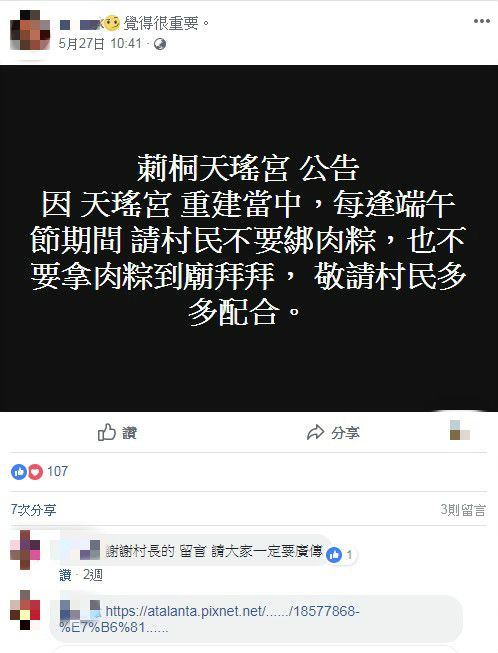 禁止包肉粽/高姓村長臉書