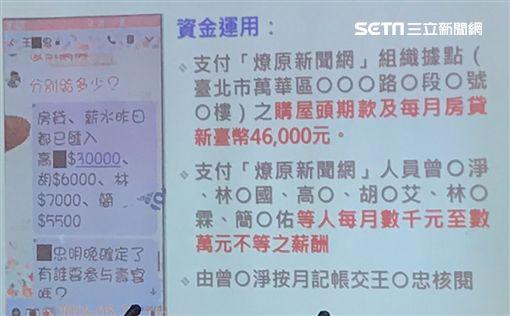 王炳忠將資金拿去地下匯兌,資金如何運作,北檢。潘千詩攝影