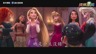 笑翻!迪士尼14位公主同框自嘲…