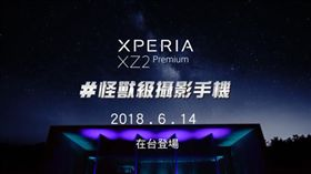 Sony Xperia XZ2 Premium Sony mobile提供