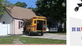 直抵家門!校車撞進民宅 小學生嚇傻 紐約,長島,校車,衝撞,民宅,沙福郡,北阿米提維爾,小學生 https://nypost.com/2018/06/12/children-injured-when-school-bus-crashes-into-home/