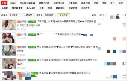 台北,刑事局,捷克論壇,按摩,詐騙。翻攝畫面