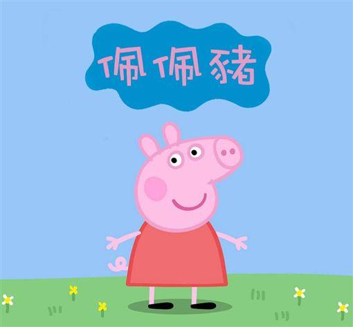▲「妮妮」也是「佩佩豬」的鐵粉。(圖/翻攝自臉書)