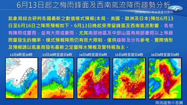 好天氣,雨具,防災,氣象局,梅雨,降雨,