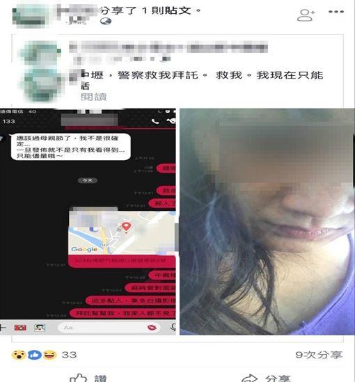 新竹,臉書,求救,毒品人口,新湖,口角,離家出走(圖/翻攝臉書