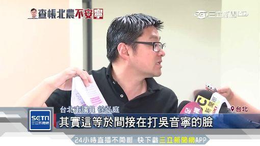自打臉!政風處查北農 報告:本處無權限