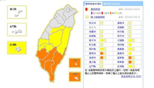 南部豪雨、陸上強風特報齊發0614