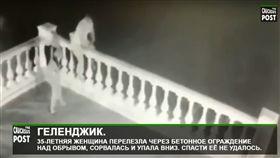 俄羅斯,遊客,柵欄,懸崖,失足(圖/https://www.youtube.com/watch?v=OJWC3QGkRiI)