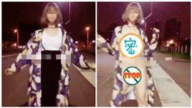 抖音女孩在台北街頭全裸自拍(圖/翻攝自臉書)