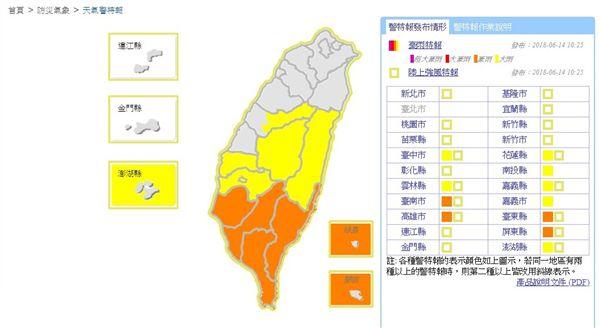 氣象局,豪雨特報,熱帶性低氣壓,外圍環流,大雨,豪雨