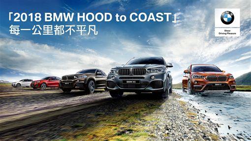 BMW總代理汎德正式宣布成為「HOOD to COAST」官方合作夥伴。(圖/BMW提供)