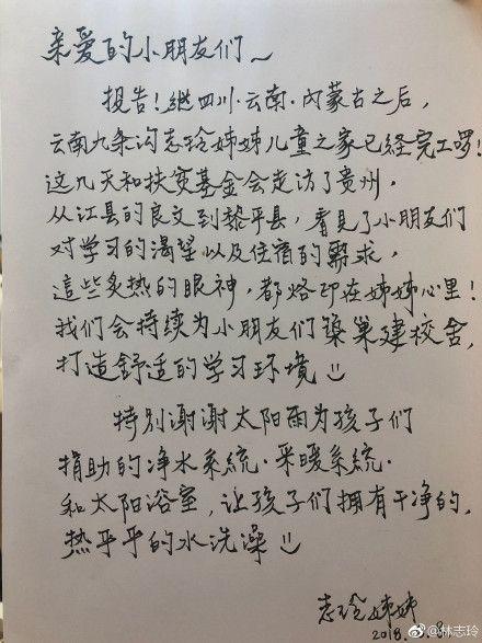 林志玲。(翻攝/微博)