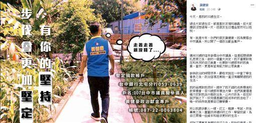 國民黨發言人黃健豪、台中北屯區市議員參選人/黃健豪臉書