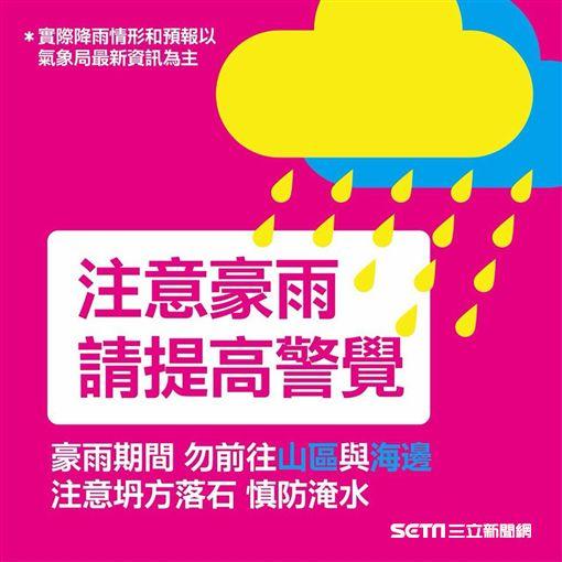 蔡英文總統14日在臉書提醒國人注意雨勢。(圖/翻攝蔡英文臉書)