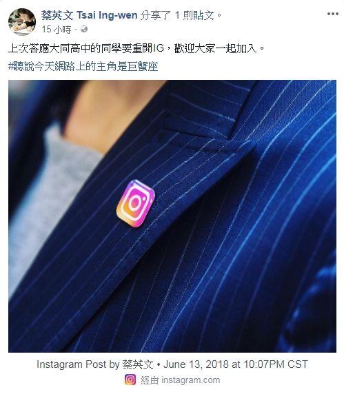 蔡英文臉書宣傳IG重開 圖/翻攝自蔡英文臉書