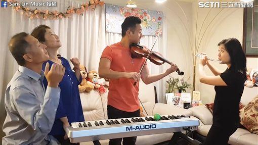 一家人溫馨演奏熱門金曲。(圖/翻攝自Sam Lin Music臉書)