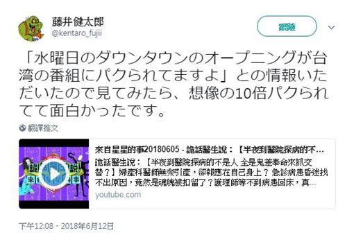 藤井健太郎指控台灣節目抄襲/藤井健太郎推特