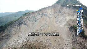 (深一度)山崩路斷廢1800
