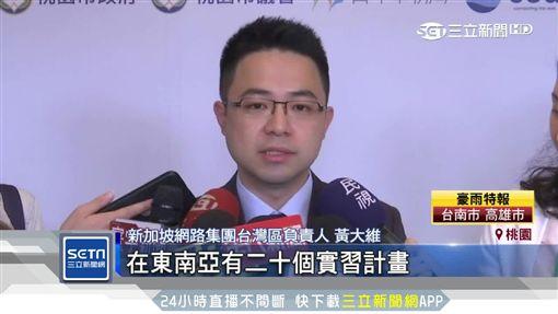 星國集團攜手桃市 培育電競尖兵/業配