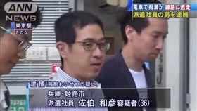 日本,變態,癡漢,強制猥褻,東京,電車,兵庫 圖/翻攝自NHK