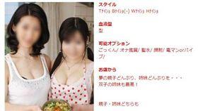 日本風俗店親子