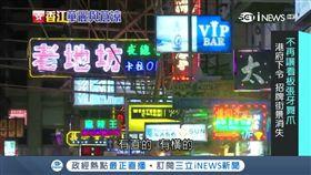 文 招牌消失了SOT,香港,繁體字,違章建築