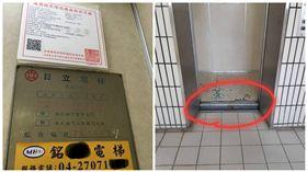 台中某大夏電梯出現高低落差,電梯,故障(圖/翻攝自爆料公社)