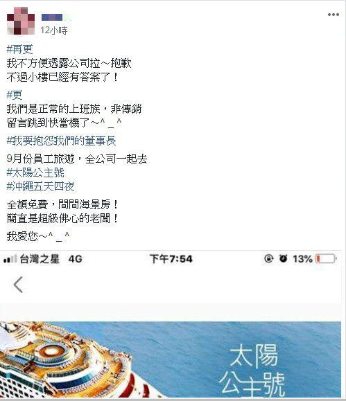 網友抱怨佛心老闆/臉書爆怨公社