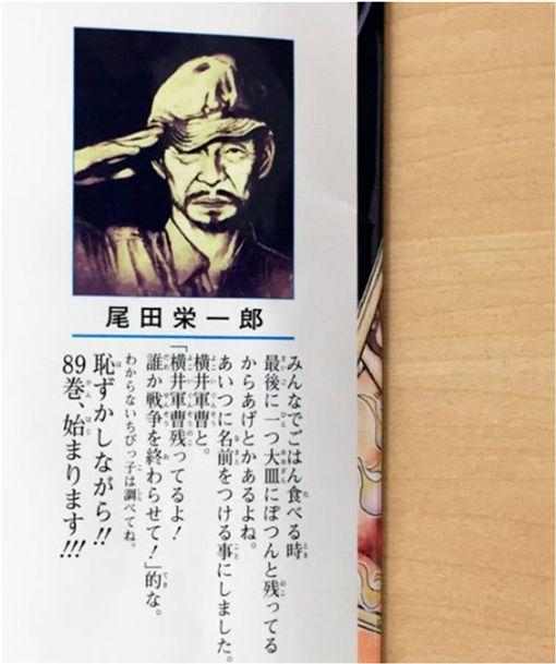 用「炸雞」比喻二戰日本兵 《航海王》作者被罵翻! 圖/翻社推特