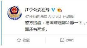 ▲南京公安局的公告。(圖/取自微博)