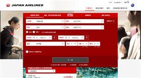 日兩大航空公司屈服!改台灣為「中國台灣」 引發抗議聲浪(圖/翻攝自JAL官網)