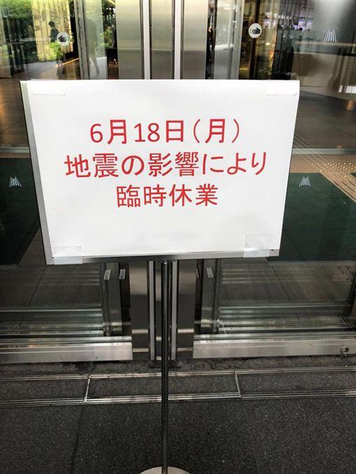 寶媽,大阪6.1強震/翻攝自臉書