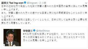 大阪強震,總統蔡英文發推特表達關切。(圖/翻攝蔡英文推特)