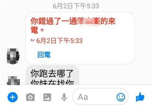 台北,殺人,分屍,棄屍,陳伯謙,狡猾,手機。翻攝畫面