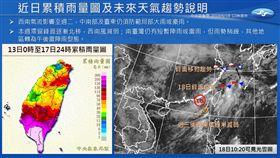 今(18)日是端午連假最後一天,但在西南氣流及熱帶擾動影響期間,各地都有些降雨。對此,氣象局發布大雨、豪雨特報,並在臉書po出未來一周未來天氣趨勢圖,讓民眾了解天氣的變化。(圖/翻攝自報天氣 - 中央氣象局)