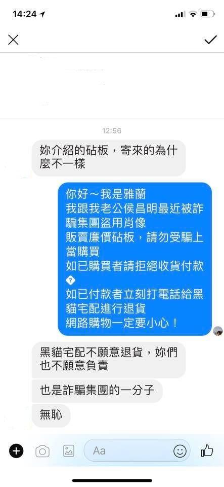 網友嗆曾雅蘭/翻攝自曾雅蘭臉書