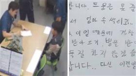 南韓,偷錢,零用錢,警局,自首,悔過書,懺悔,處罰(圖/翻攝自경찰청(폴인러브))