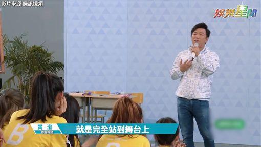 黃渤搞笑開導《101》的練習生們。(圖/翻攝自騰訊視頻)